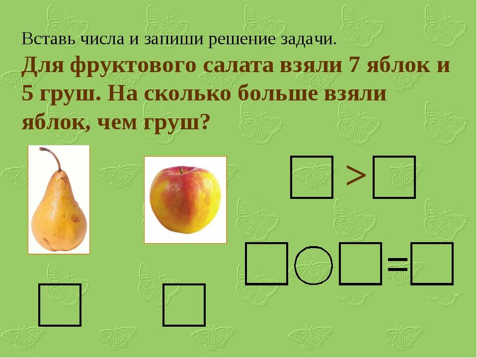 Вставь числа и запиши решение задачи. Для фруктового салата взяли 7 яблок и 5...