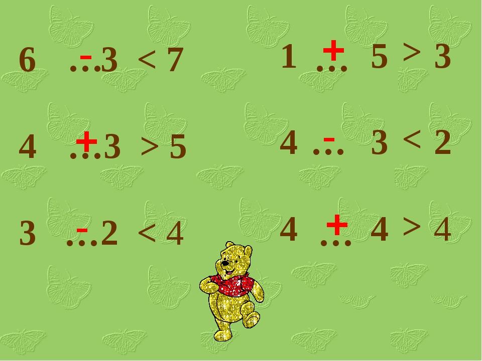 3 < 7 4 3 > 5 3 2 < 4 1 5 3 4 3 2 4 4 4 - … - - + + + < > > … … … … …
