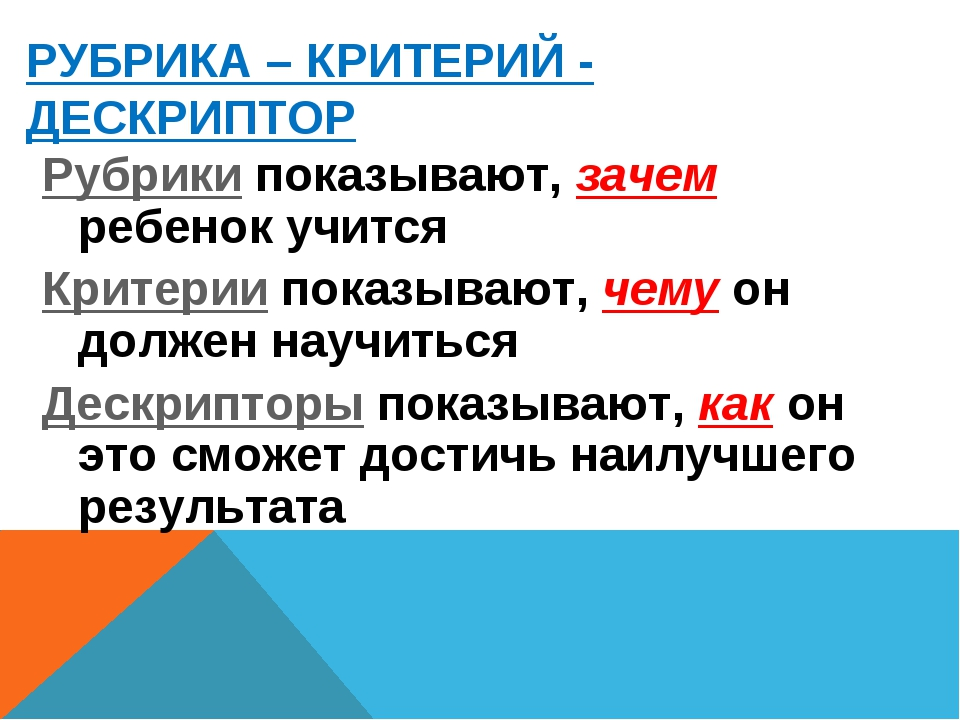 РУБРИКА – КРИТЕРИЙ - ДЕСКРИПТОР Рубрики показывают, зачем ребенок учится Крит...
