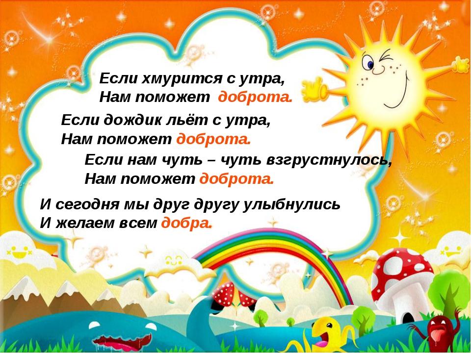 Если хмурится с утра, Нам поможет Если дождик льёт с утра, Нам поможет доброт...