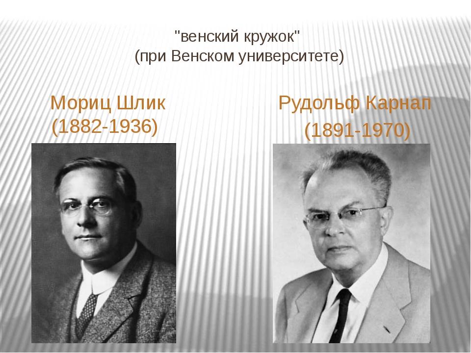 """""""венский кружок"""" (при Венском университете) Мориц Шлик (1882-1936) Рудольф Ка..."""