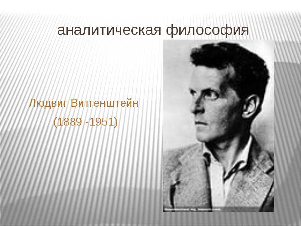 аналитическая философия Людвиг Витгенштейн (1889 -1951)