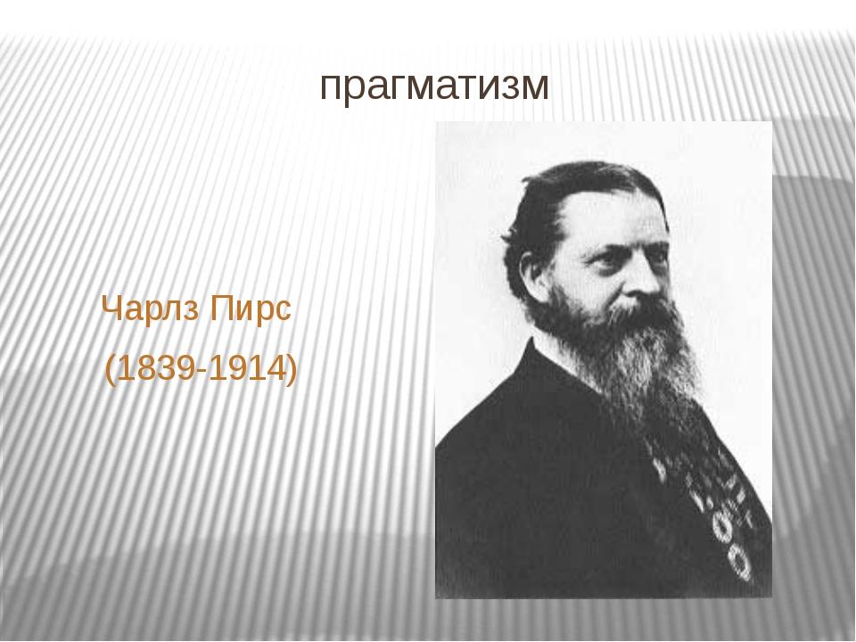 прагматизм Чарлз Пирс (1839-1914)