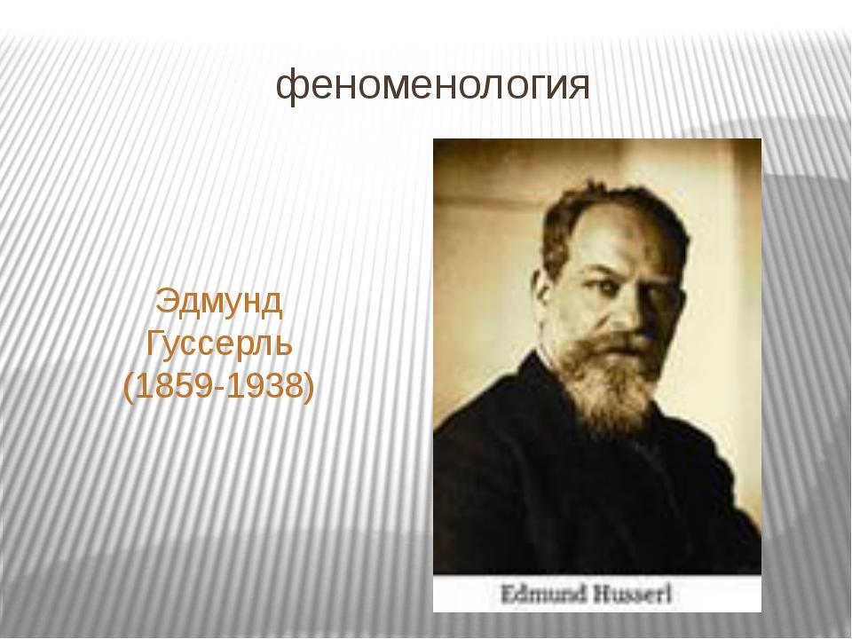 феноменология Эдмунд Гуссерль (1859-1938)