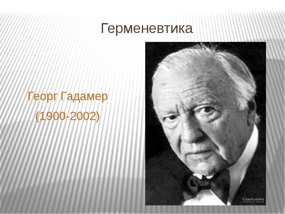 Герменевтика Георг Гадамер (1900-2002)