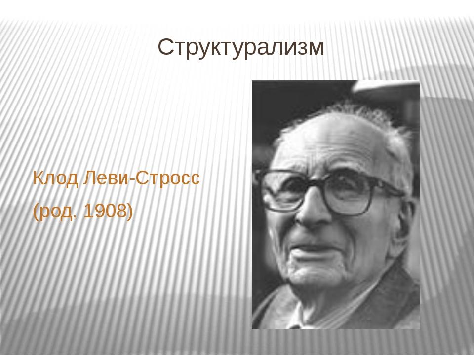 Структурализм Клод Леви-Стросс (род. 1908)