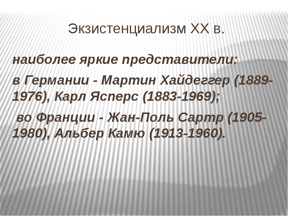 Экзистенциализм XX в. наиболее яркие представители: в Германии - Мартин Хайде...