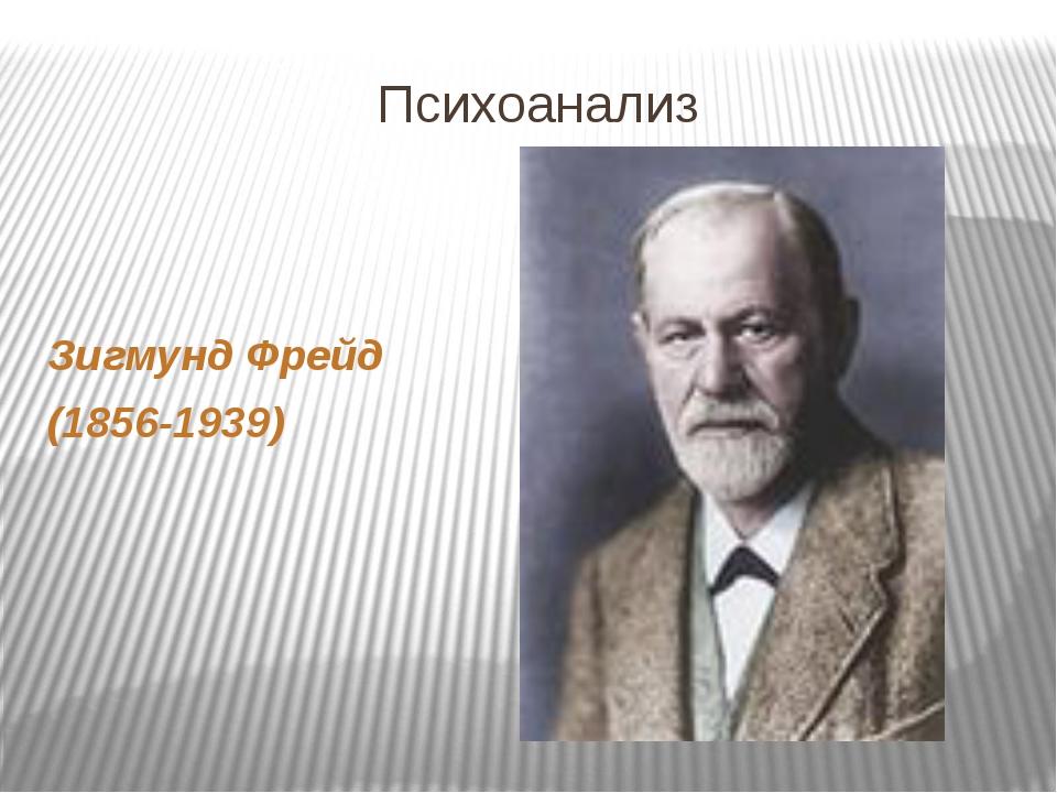 Психоанализ Зигмунд Фрейд (1856-1939)