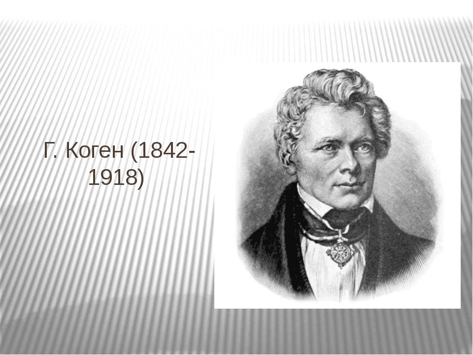 Г. Коген (1842-1918)