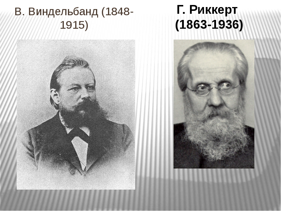 В. Виндельбанд (1848-1915) Г. Риккерт (1863-1936)