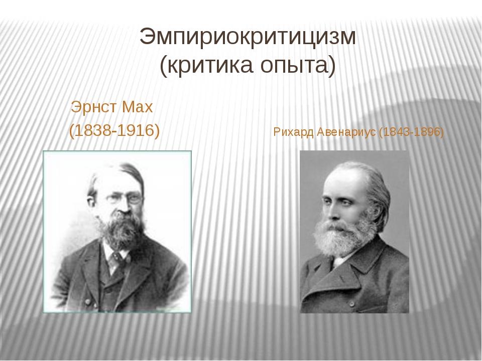 Эмпириокритицизм (критика опыта) Эрнст Мах (1838-1916) Рихард Авенариус (1843...