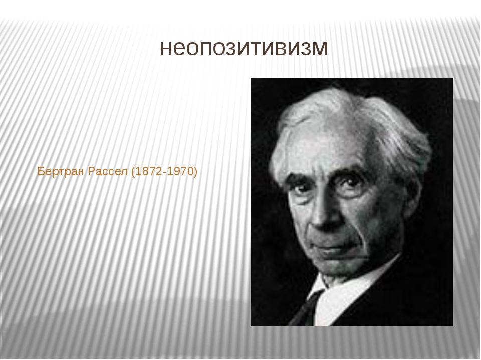 неопозитивизм Бертран Рассел (1872-1970)