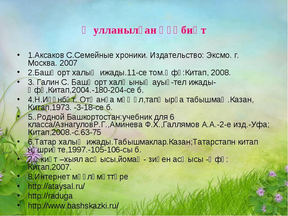 Ҡулланылған әҙәбиәт 1.Аксаков С.Семейные хроники. Издательство: Эксмо. г. Мо...
