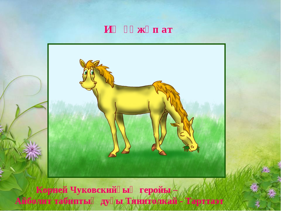 Иң ғәжәп ат Корней Чуковскийҙың геройы – Айболит табиптың дуҫы Тянитолкай - Т...
