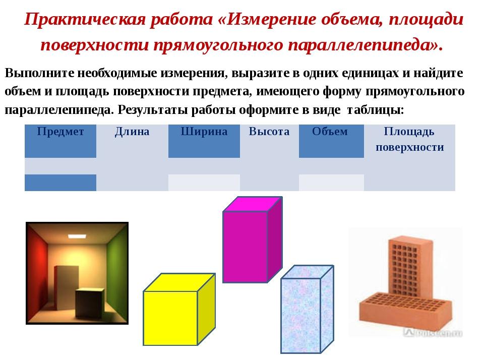 Практическая работа «Измерение объема, площади поверхности прямоугольного па...