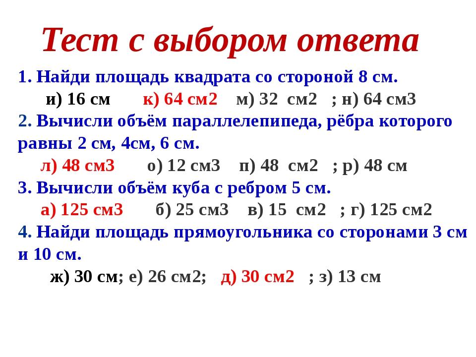 Тест с выбором ответа 1. Найди площадь квадрата со стороной 8 см. и) 16 см к)...