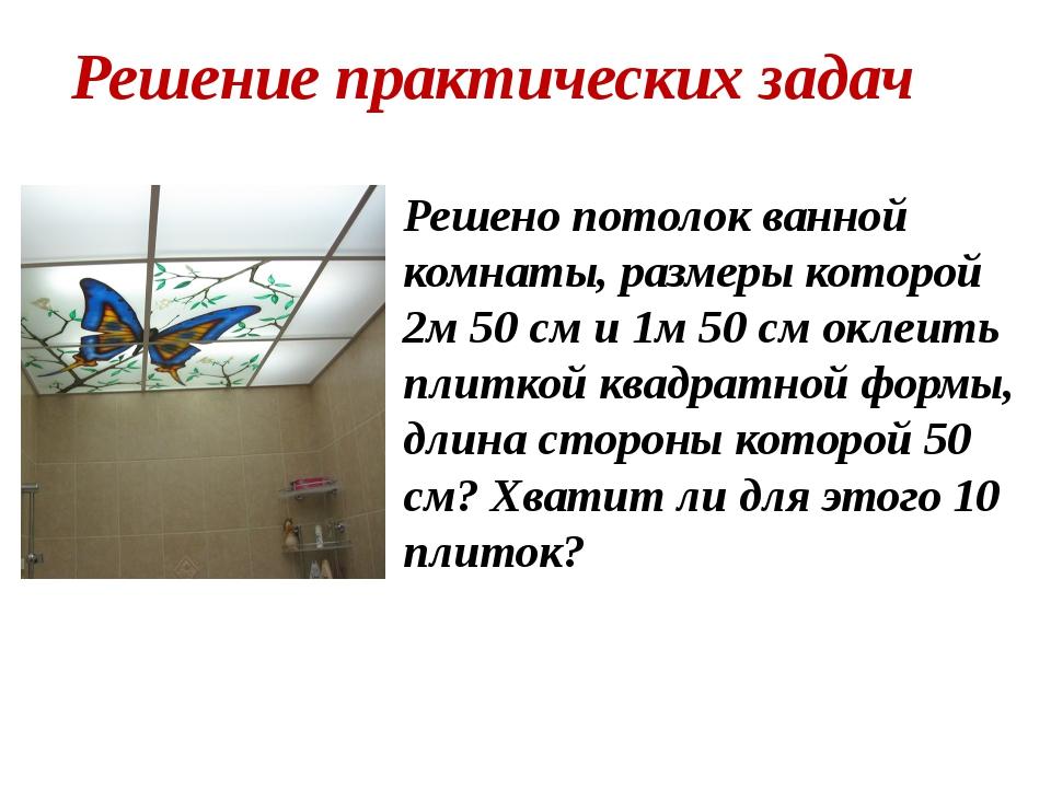 Решение практических задач Решено потолок ванной комнаты, размеры которой 2м...