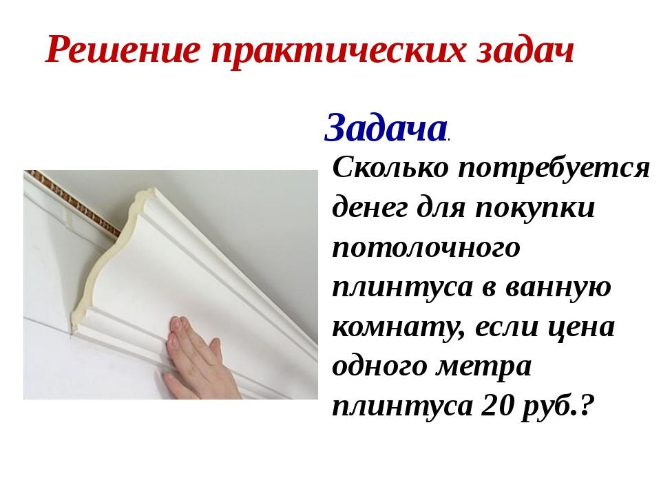 Решение практических задач Сколько потребуется денег для покупки потолочного...