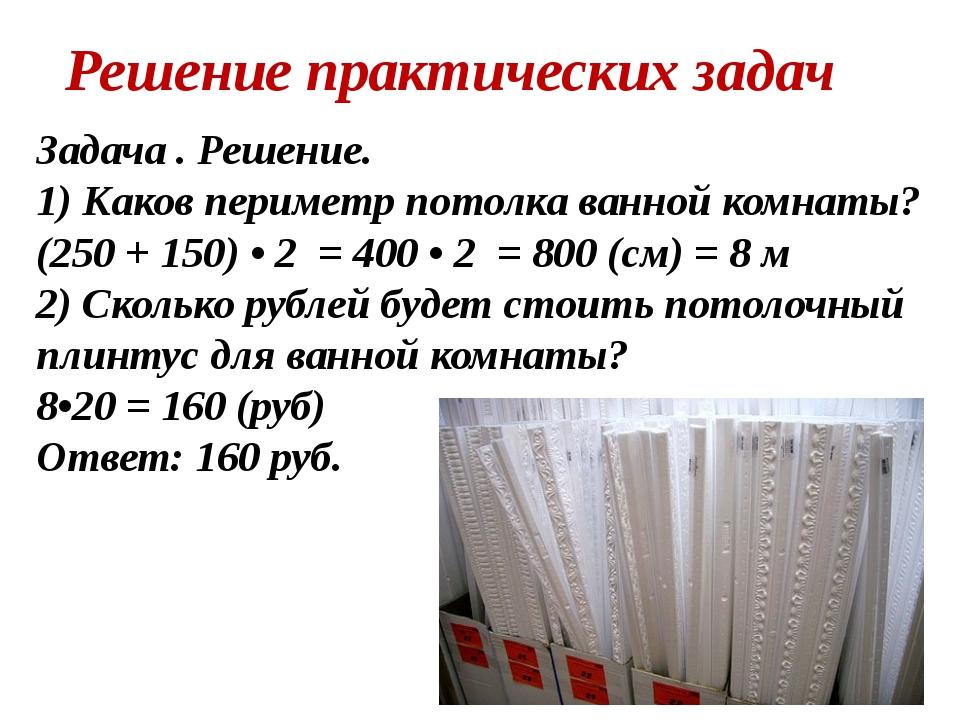 Решение практических задач Задача . Решение. 1) Каков периметр потолка ванной...