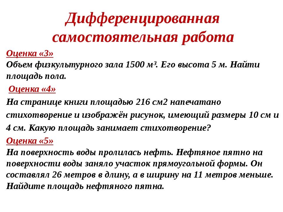 Оценка «3» Объем физкультурного зала 1500 м³. Его высота 5 м. Найти площадь п...