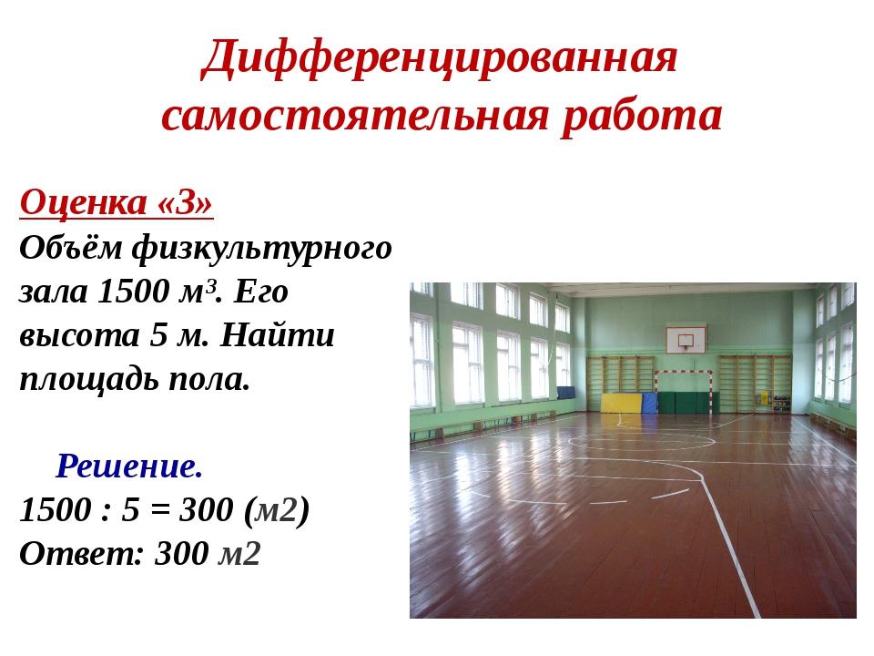 Оценка «3» Объём физкультурного зала 1500 м³. Его высота 5 м. Найти площадь п...
