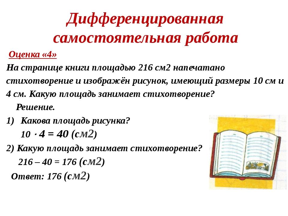 Оценка «4» На странице книги площадью 216 см2 напечатано стихотворение и изо...