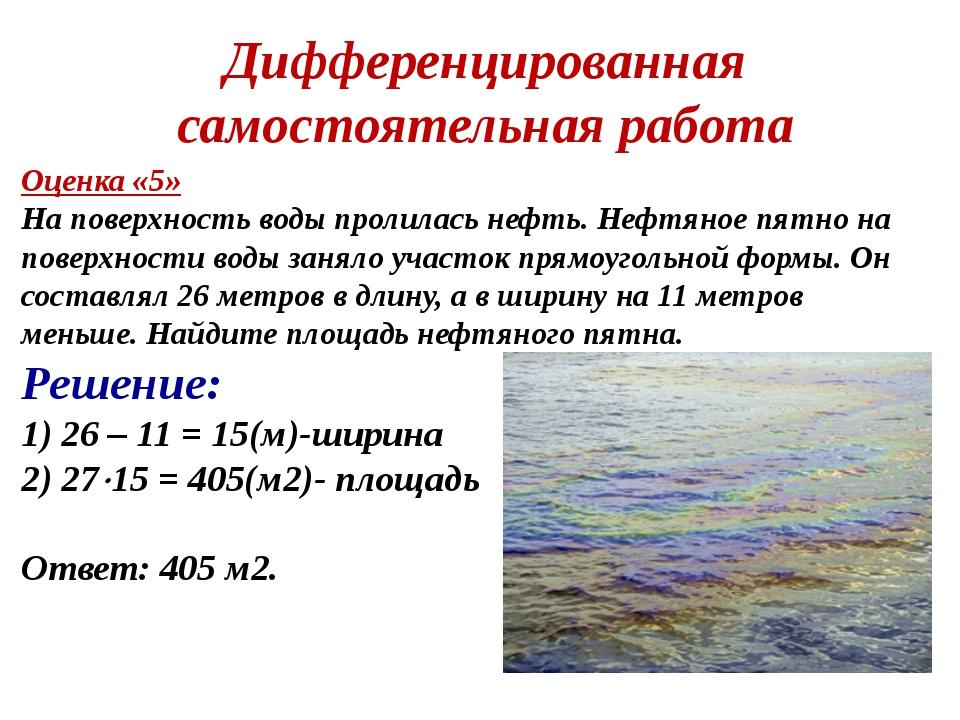 Оценка «5» На поверхность воды пролилась нефть. Нефтяное пятно на поверхности...