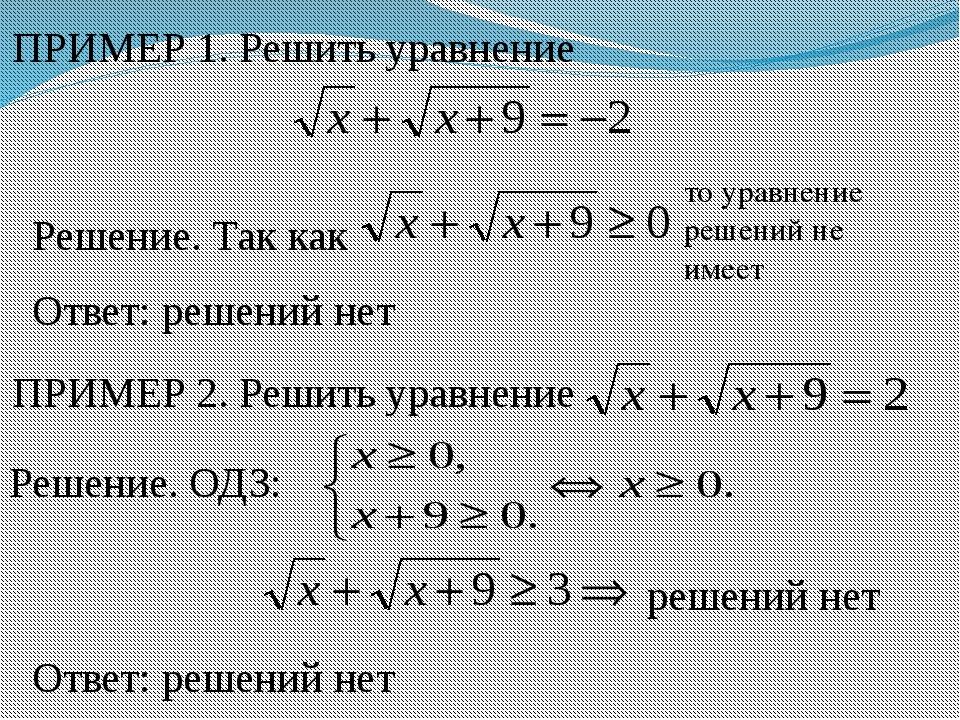 ПРИМЕР 1. Решить уравнение Решение. Так как то уравнение решений не имеет Отв...