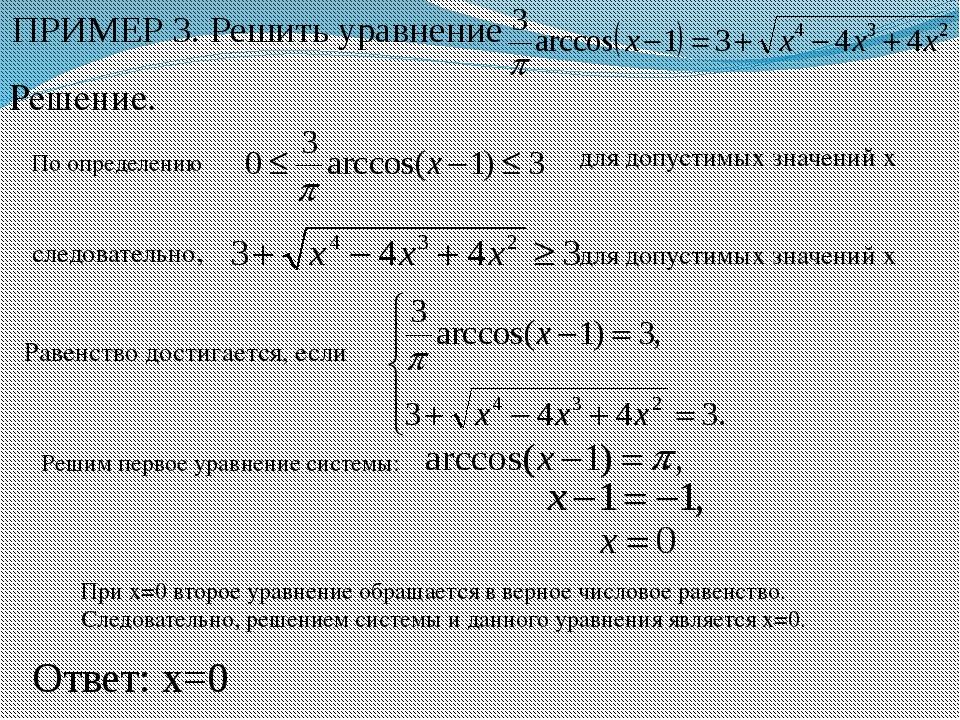 ПРИМЕР 3. Решить уравнение Решение. для допустимых значений х следовательно,...