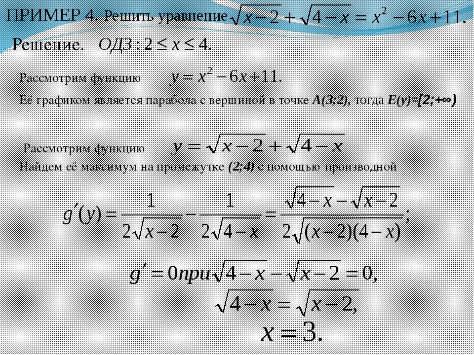 ПРИМЕР 4. Решить уравнение Решение. Рассмотрим функцию Её графиком является п...