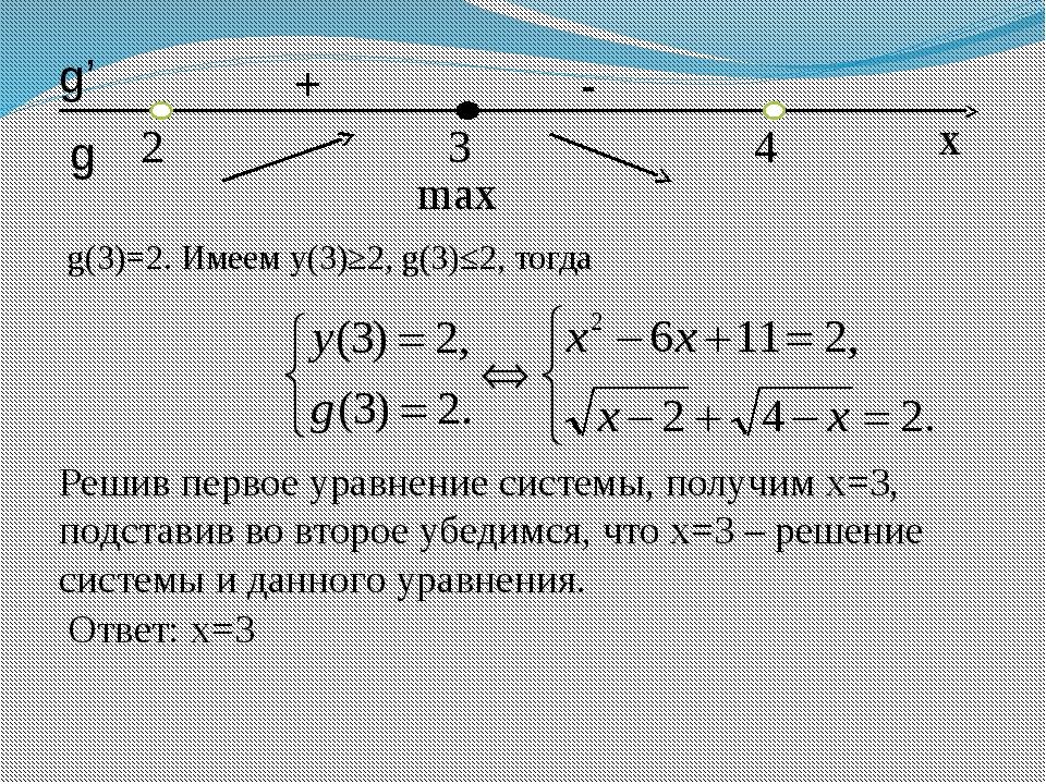 g(3)=2. Имеем у(3)≥2, g(3)≤2, тогда Решив первое уравнение системы, получим х...
