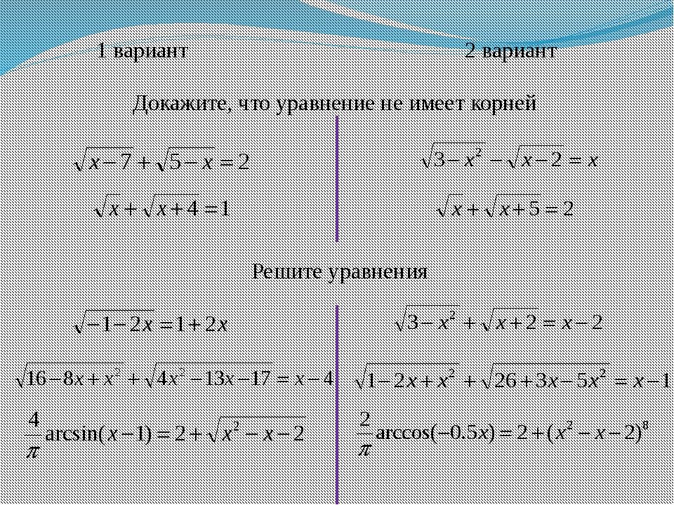Докажите, что уравнение не имеет корней Решите уравнения 1 вариант 2 вариант