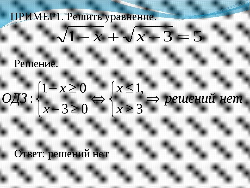 ПРИМЕР1. Решить уравнение. Решение. Ответ: решений нет