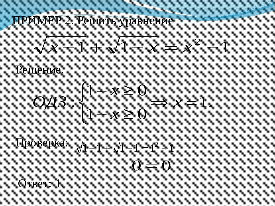 ПРИМЕР 2. Решить уравнение Решение. Проверка: Ответ: 1.