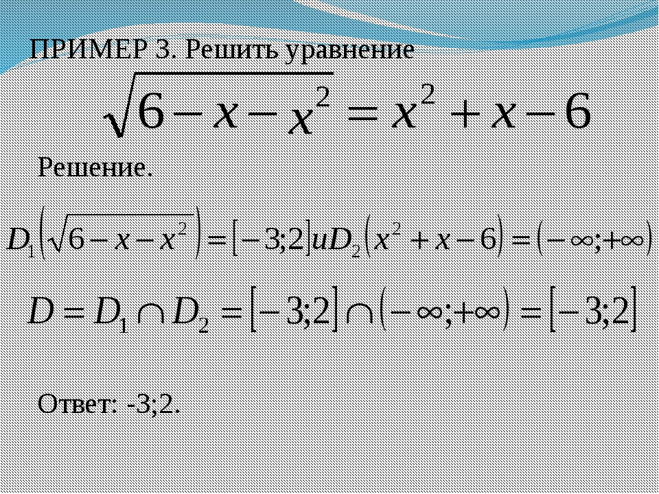 ПРИМЕР 3. Решить уравнение Решение. Ответ: -3;2.