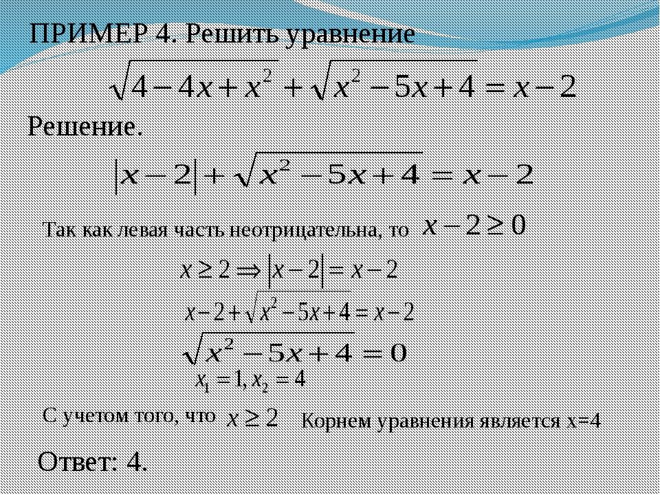 ПРИМЕР 4. Решить уравнение Решение. Так как левая часть неотрицательна, то С...
