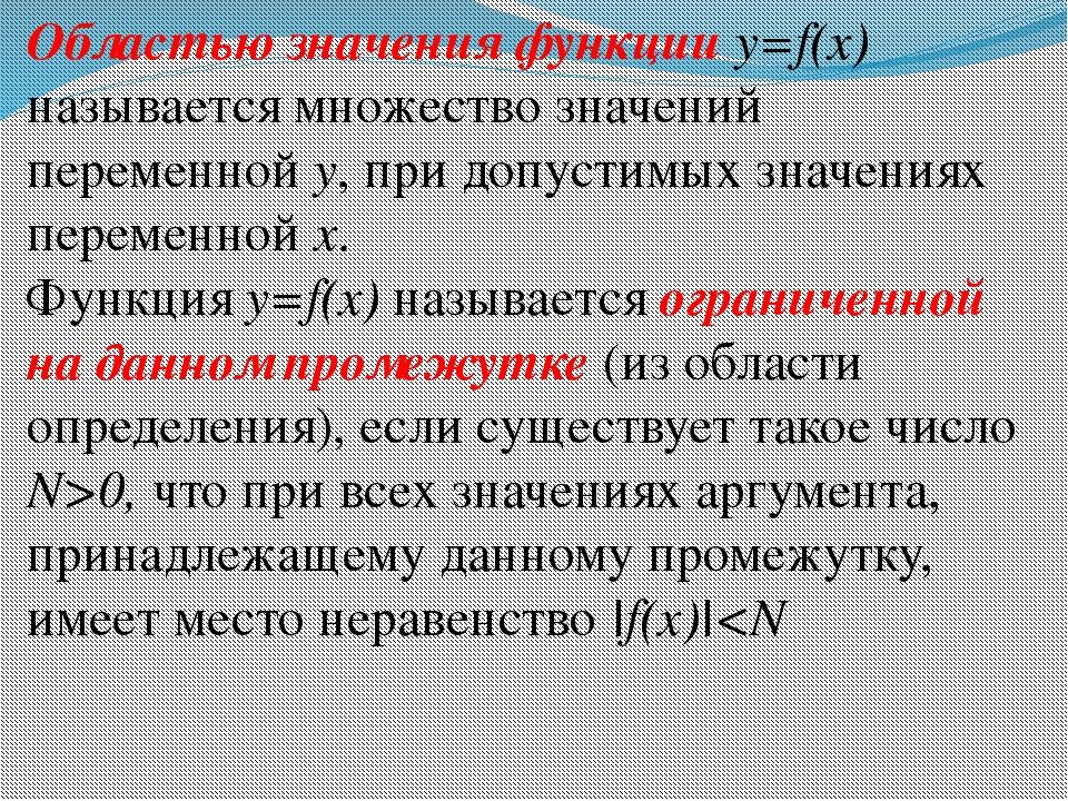 Областью значения функции y=f(x) называется множество значений переменной у,...