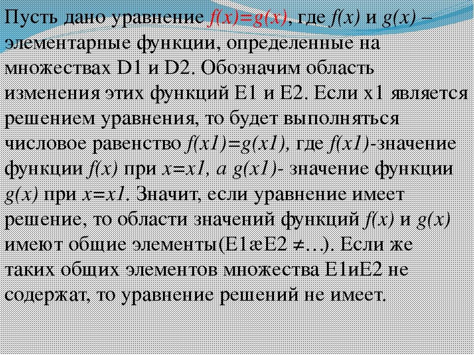 Пусть дано уравнение f(x)=g(x), где f(x) и g(x) – элементарные функции, опред...