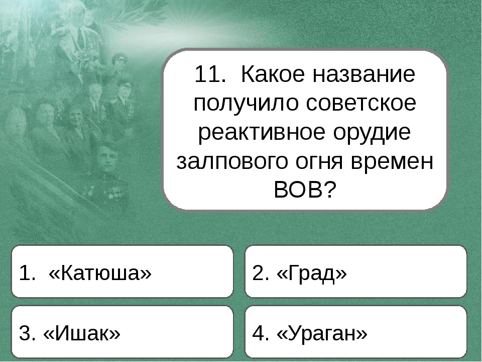 11. Какое название получило советское реактивное орудие залпового огня времен...