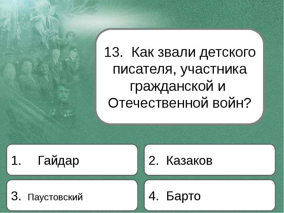 13. Как звали детского писателя, участника гражданской и Отечественной войн?...
