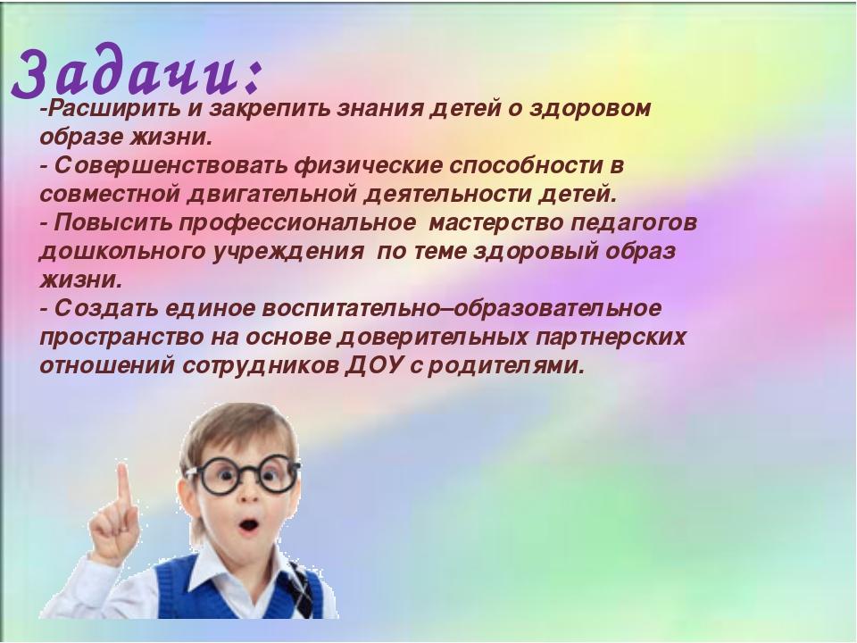 -Расширить и закрепить знания детей о здоровом образе жизни. - Совершенств...