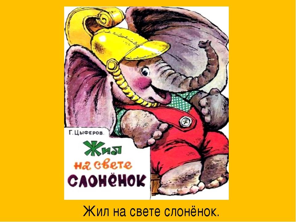 Жил на свете слонёнок.