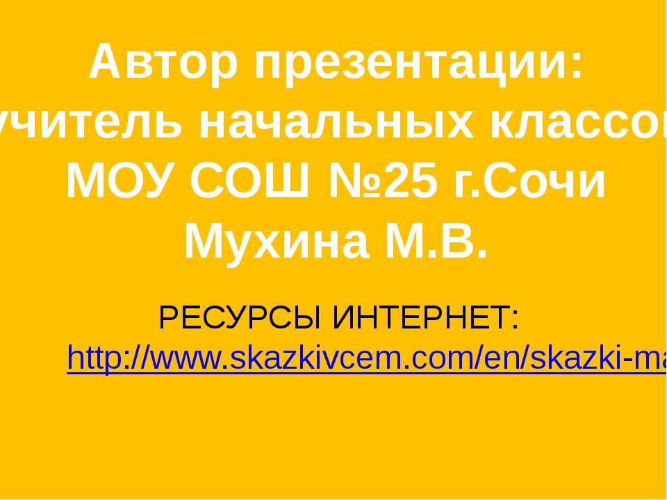 Автор презентации: учитель начальных классов МОУ СОШ №25 г.Сочи Мухина М.В. Р...