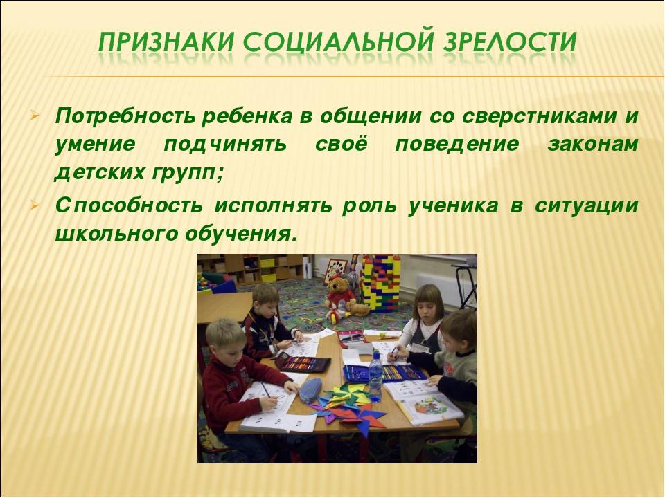 Потребность ребенка в общении со сверстниками и умение подчинять своё поведен...