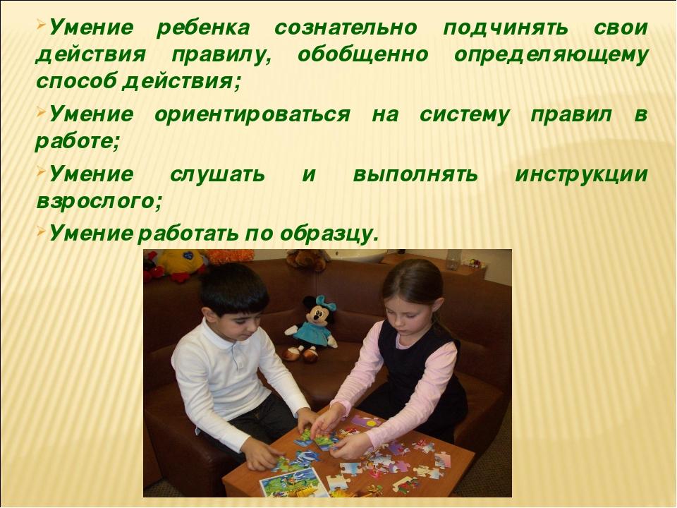 Умение ребенка сознательно подчинять свои действия правилу, обобщенно определ...