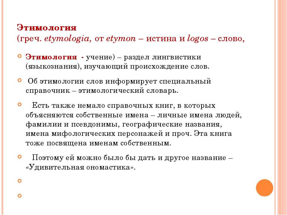 Этимология (греч. etymologia, от etymon – истина и logos – слово, Этимология...