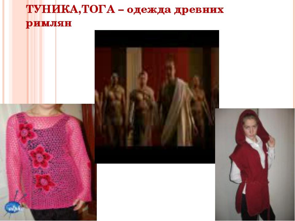 ТУНИКА,ТОГА – одежда древних римлян