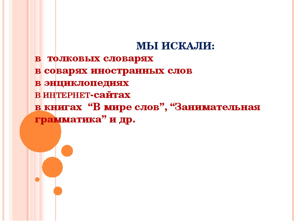 МЫ ИСКАЛИ: в толковых словарях в соварях иностранных слов в энциклопедиях В...