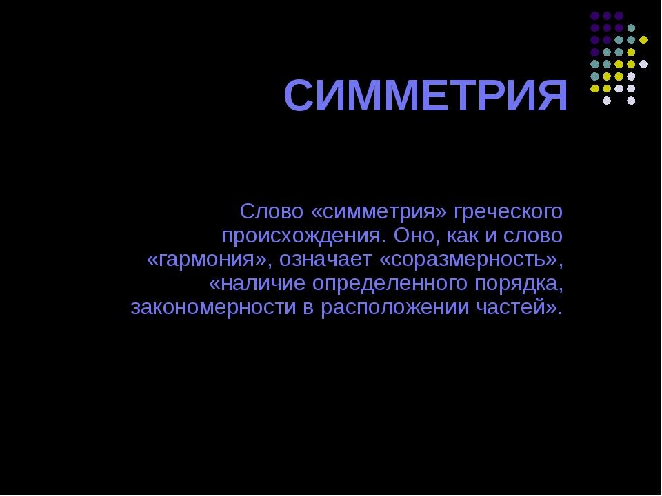 СИММЕТРИЯ Слово «симметрия» греческого происхождения. Оно, как и слово «гармо...