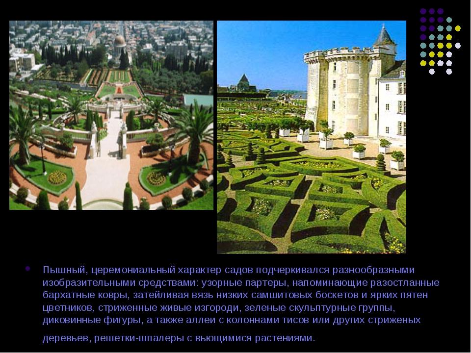 Пышный, церемониальный характер садов подчеркивался разнообразными изобразите...